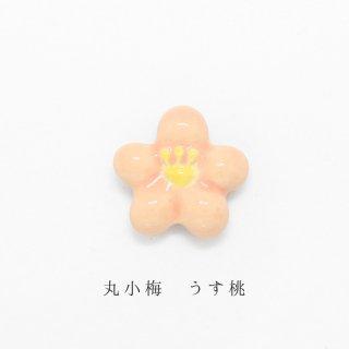 美濃焼陶器 箸置き「丸小梅 うす桃」植物シリーズ
