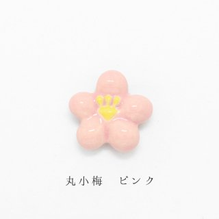 美濃焼陶器 箸置き「丸小梅 ピンク」植物シリーズ