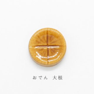 美濃焼陶器 箸置き「おでん 大根輪切り」食品・料理シリーズ