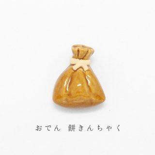 美濃焼陶器 箸置き「おでん 餅きんちゃく」食品・料理シリーズ