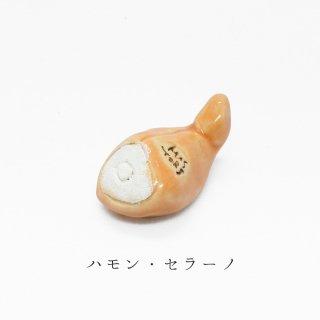 美濃焼陶器 箸置き「ハモン・セラーノ」食品・料理シリーズ