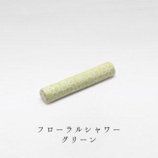 美濃焼 箸置き「フローラルシャワー グリーン」その他シリーズ