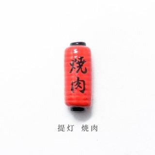 美濃焼陶器 箸置き「提灯 焼肉」道具シリーズ