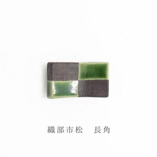 美濃焼陶器 箸置き「織部市松 長角」その他シリーズ