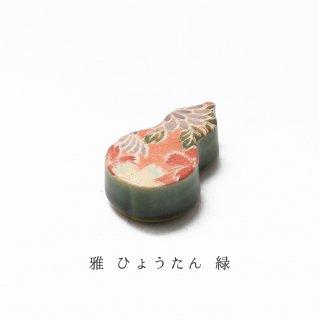 美濃焼陶器 箸置き「雅 ひょうたん 緑」その他シリーズ
