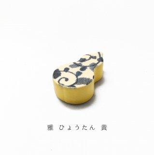 美濃焼陶器 箸置き「雅 ひょうたん 黄」その他シリーズ