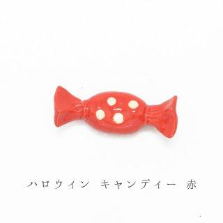 美濃焼 陶器箸置き「ハロウィン キャンディー赤」イベントシリーズ
