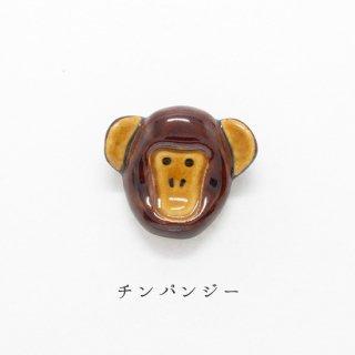 美濃焼陶器 箸置き「チンパージー」動物シリーズ