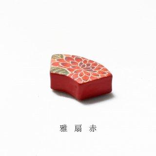 美濃焼陶器 箸置き「雅 扇 赤」その他シリーズ