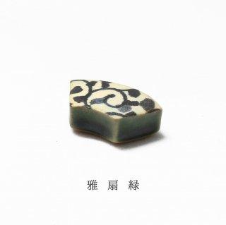 美濃焼陶器 箸置き「雅 扇 緑」その他シリーズ