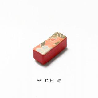 美濃焼陶器 箸置き「雅 長角 赤」その他シリーズ