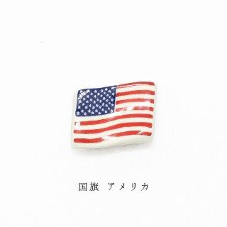 美濃焼 磁器箸置き「国旗 アメリカ」国旗シリーズ