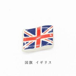 美濃焼 磁器箸置き「国旗 イギリス」国旗シリーズ