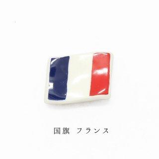 美濃焼 磁器箸置き「国旗 フランス」国旗シリーズ