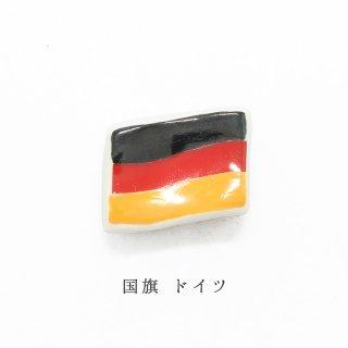 美濃焼 磁器箸置き「国旗 ドイツ」国旗シリーズ