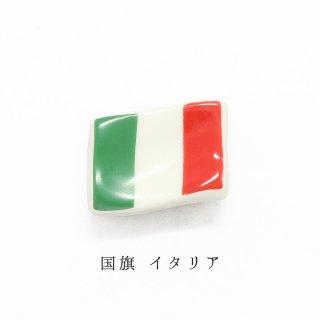 美濃焼 磁器箸置き「国旗 イタリア」国旗シリーズ