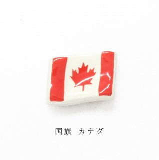 美濃焼 磁器箸置き「国旗 カナダ」国旗シリーズ