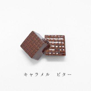 美濃焼陶器箸置き「キャラメルビター2P」洋菓子シリーズ