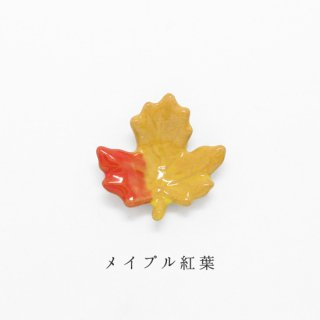 美濃焼陶器 箸置き「メイプル紅葉」植物シリーズ