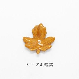 美濃焼陶器 箸置き「メイプル落葉」植物シリーズ