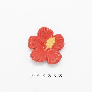 美濃焼陶器 箸置き「ハイビスカス」植物シリーズ