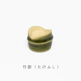 美濃焼陶器 箸置き「竹節(たけふし)」植物シリーズ