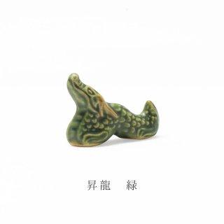 美濃焼陶器 箸置き「昇竜 緑」動物シリーズ