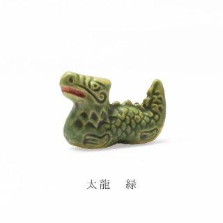 美濃焼陶器 箸置き「太竜 緑」動物シリーズ
