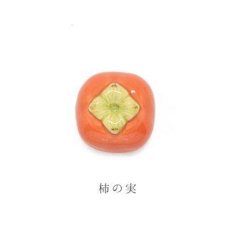 美濃焼陶器 箸置き「柿の実」果物シリーズ