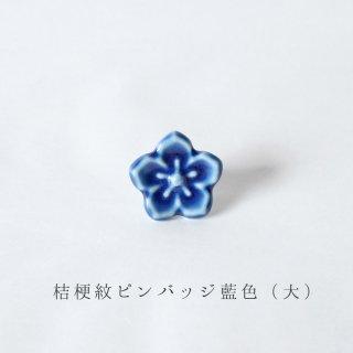 美濃焼陶器 ピンバッジ「桔梗紋 藍色(大)」