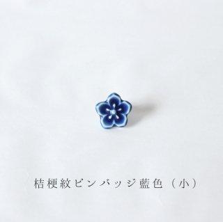 美濃焼陶器 ピンバッジ「桔梗紋 藍色(小)」