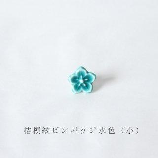 美濃焼陶器 ピンバッジ「桔梗紋 水色(小)」