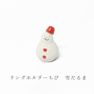 美濃焼 陶器 リングホルダー「ちび 雪だるま」