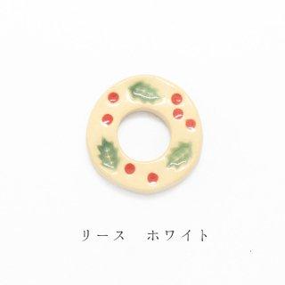 美濃焼 陶器箸置き「クリスマス リース ホワイト」イベントシリーズ