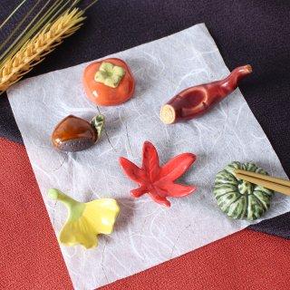 【ギフト対応可】美濃焼陶器箸置き 「実りの秋6点セット」(栗/イチョウ黄葉/もみじ赤/菊かぼちゃ/柿の実/ふかしいも)
