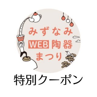 web陶器まつり特別クーポン