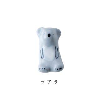 美濃焼陶器 箸置き「コアラ」動物シリーズ