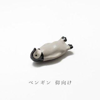 美濃焼陶器 箸置き「ペンギン 仰向け」動物シリーズ