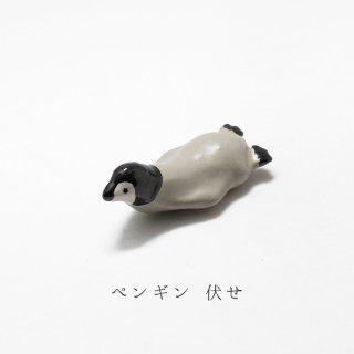 美濃焼陶器 箸置き「ペンギン 伏せ」動物シリーズ