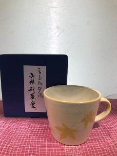 宮島御砂焼き マグカップ(黄色)