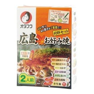 オタフク 広島お好み焼き材料セット