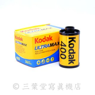 【35mmフィルム】Kodak ULTRAMAX400