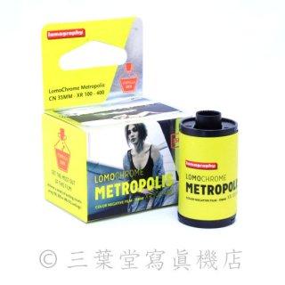 【35mmフィルム】Lomography LOMOCHROME METROPOLIS XR100-400