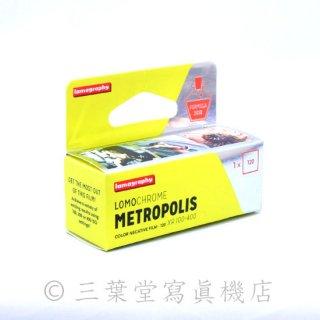 【120フィルム】Lomography LOMOCHROME METROPOLIS XR100-400