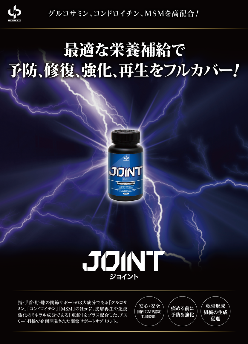 JOINTパンフレット1
