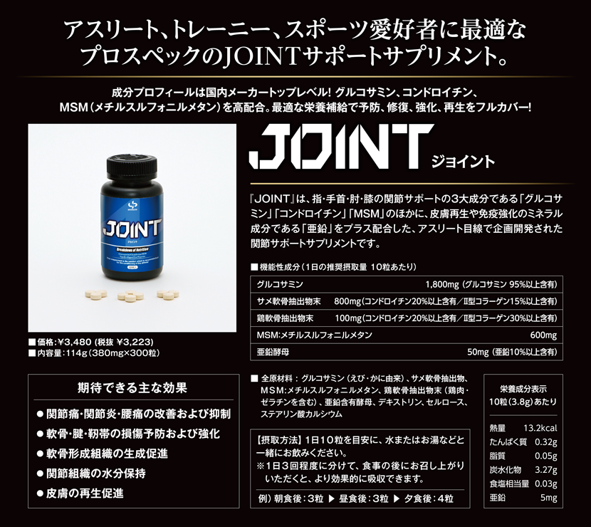 JOINTパンフレット2