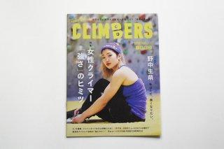 CLIMBERS003 クライマーズ003【女性クライマー「強さ」のヒミツ 野中生萌】