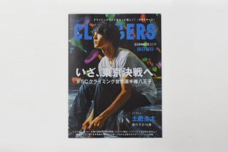 CLIMBERS012 クライマーズ012【土肥圭太 進化する18歳】