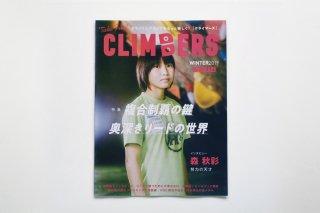 CLIMBERS014 クライマーズ014【森秋彩 努力の天才】