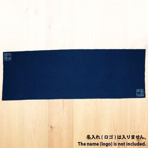 藍染め無地手拭い【名入れ無し】